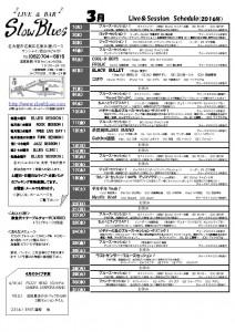 2016年3月のイベントスケジュール
