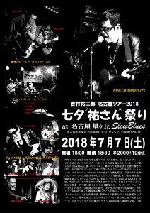 吉村祐二郎  名古屋ツアー2018     七夕♪祐さん♪祭り