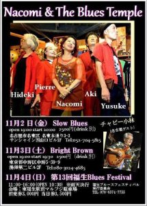 Nacomi & The Blues Temple   (from大阪)