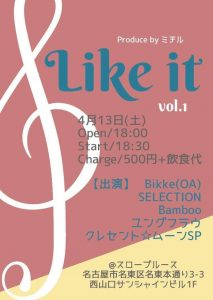 Produce by   ミチル     Like it  vol.1