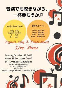 ☆ molly show band      ☆ 愛知カルテット