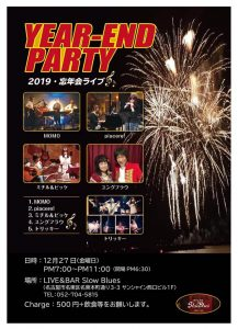 12.27 Year end-party