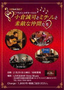 フラメンコギター 小倉誠司とミチルと素敵な仲間たち