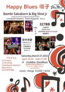 ◯Bambi Sakaborn & Big Shot jr ○空中浮遊 ◯327BB