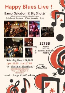 ◯Bambi Sakaborn & Big Shot jr ◯327BB