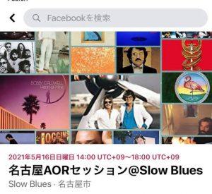 名古屋AORセッション@SlowBlues