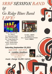 ・Go Ridge Blues Band     ・SRBF SESSION BAND